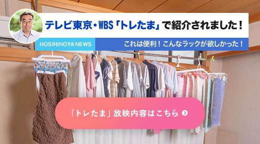 2019.5.21 テレビ東京・WBS「トレたま」で紹介されました!