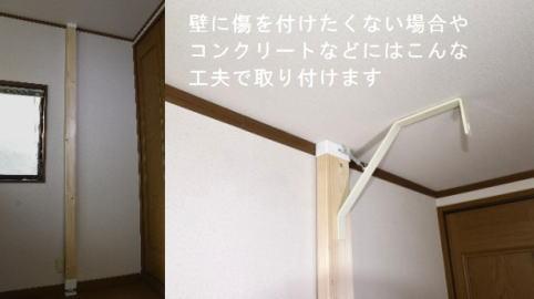 壁や天井に傷を付けたくない場合やコンクリートなどの場合